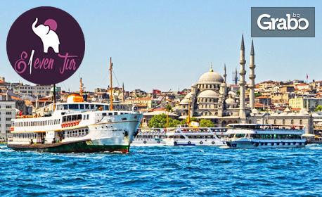 Last Minute екскурзия до Истанбул! 2 нощувки със закуски в хотел 4*, плюс транспорт и посещение на Одрин