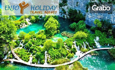 Екскурзия до Хърватия през Юли! 3 нощувки със закуски, плюс транспорт и посещение на Плитвички езера