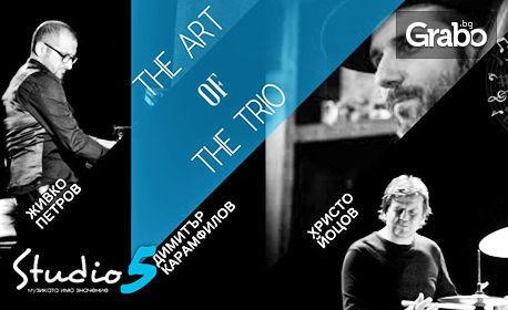 Джаз концерт на The Art of Trio - Христо Йоцов, Живко Петров и Димитър Карамфилов, на 6 Юни