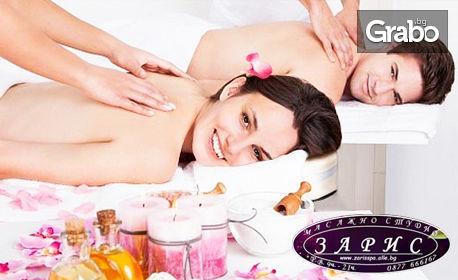 Балийски релаксиращ масаж на цяло тяло с арганово масло - за един или двама