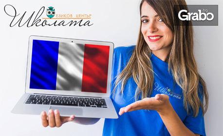 Онлайн курс по френски език, ниво A1 - във виртуална класна стая в реално време