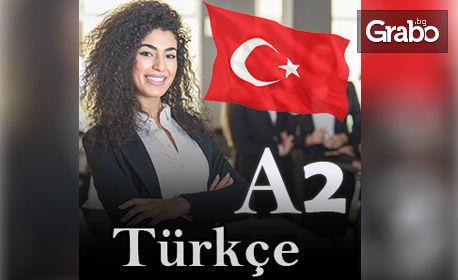 Групово обучение по турски език за напреднали във виртуална класна стая