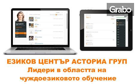Онлайн курс по руски или испански език за начинаещи, с групово обучение във виртуална класна стая
