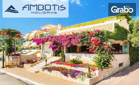 Почивка за двама на Халкидики! 5 или 7 нощувки със закуски и вечери в Хотел Xenios Loutra Beach***