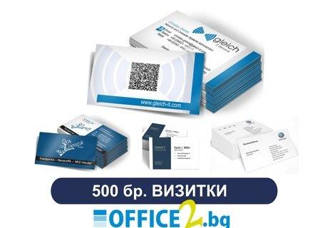 СУПЕР ЦЕНА! 500 броя едностранни пълноцветни визитки, на уникалната цена от 13.99 лв. от Офис 2