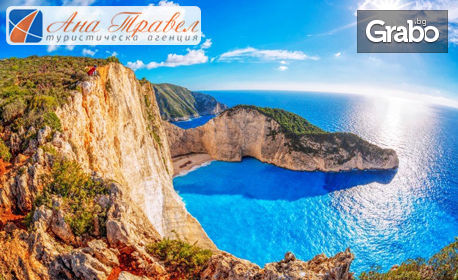 Лятна екскурзия до остров Закинтос! 7 нощувки със закуски и вечери, плюс транспорт
