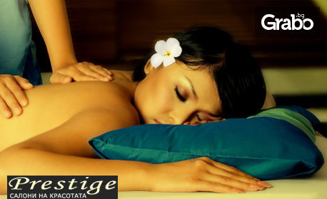 Лечебен масаж на гръб и врат