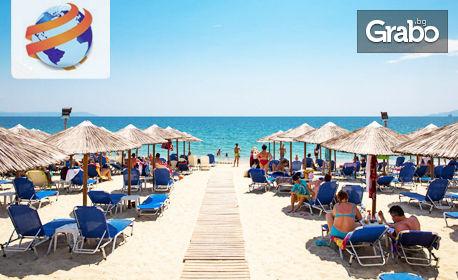 На плаж в Гърция! Еднодневна екскурзия до Офринио през Юни или Юли, с нощен преход