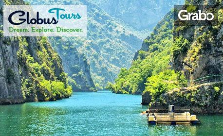 Еднодневна екскурзия до каньона на река Треска, язовир Матка и Скопие