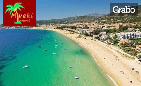 На плаж в Гърция! Еднодневна екскурзия до Неа Ираклица