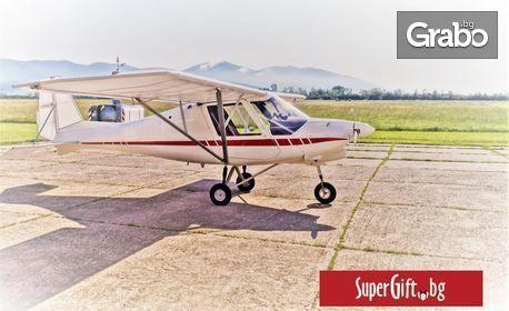 Опитен урок по летене с двуместен самолет в дестинация по избор