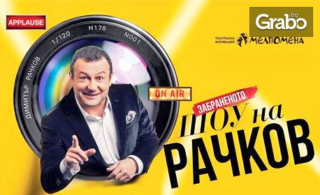 """Гледайте """"Забраненото шоу на Рачков"""" на 24 Октомври"""