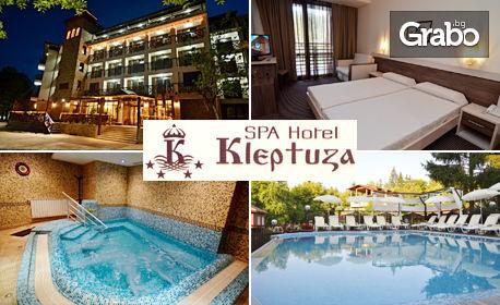 Лятна почивка във Велинград! 3 или 5 нощувки със закуски, плюс басейн и релакс зона