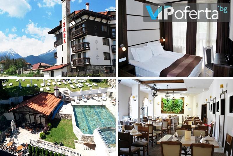 Петдневен и седемдневен пакет със закуска и вечеря или на база All inclusive + ползване на Релакс център в хотел Зара ****, Банско