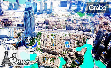 Посети Дубай! Екскурзия с 3 нощувки със закуски, плюс самолетен билет