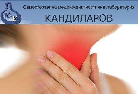 Изследване на АНТИТЕЛА ТАТ и МАТ на щитовидната жлеза само за 25.20  лв., вместо за 31.80 лв. от СМДЛ Кандиларов