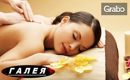 Релаксиращ филипински масаж на цяло тяло с арганово масло