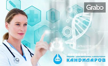 Изследване на хормони TAT и MAT, от СМДЛ Кандиларов