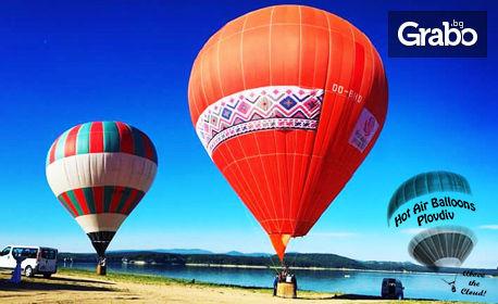 Панорамно издигане с балон край Пловдив - за двама
