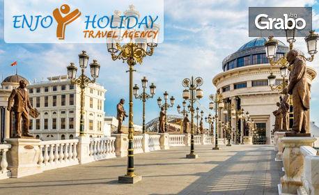 За 22 Септември до Охрид, Струга и Скопие! 2 нощувки със закуски и вечери, плюс транспорт