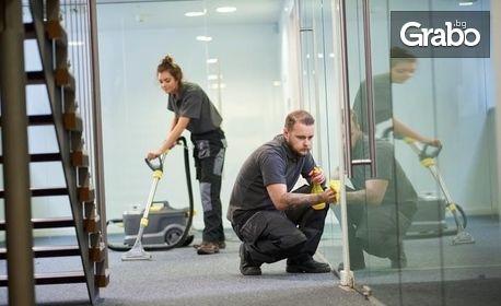 Професионално цялостно почистване на дом или офис до 150кв.м