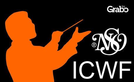 Камерен концерт на Нов симфоничен оркестър на 13 Август