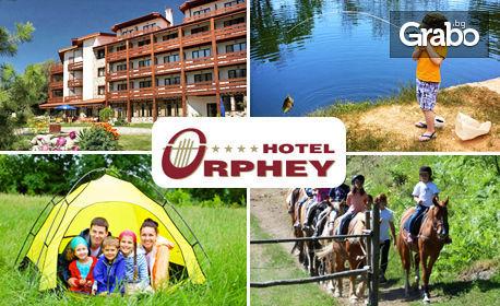 Лятна ваканция в Банско! 5 нощувки със закуски и вечери за един или двама възрастни с дете до 12г, плюс езда, риболов и релакс зона