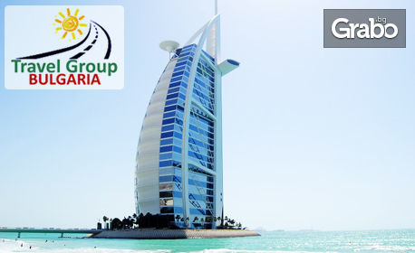 Септемврийска екскурзия до Дубай! 4 нощувки със закуски и вечери, плюс самолетен транспорт