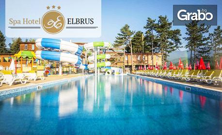 Цял ден забавления във Велинград! Вход за Термален аквапарк