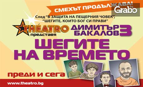 """Вход за двама за представлението """"Шегите на времето (преди и сега)"""" - на 30 Октомври"""