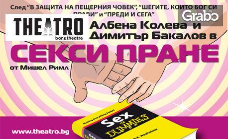 """Вход за двама за постановката """"Секси пране"""" на 14 Октомври, в Théatro"""