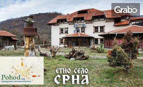 Купон по сръбски! Екскурзия до Етно село Срна с нощувка, закуска и вечеря с жива музика, плюс транспорт