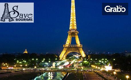 Екскурзия до Париж и Лондон през Ноември! 4 нощувки с 1 закуска, плюс самолетен транспорт