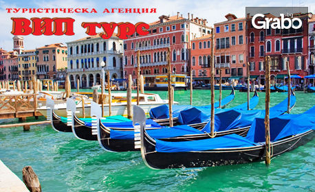 Екскурзия до Лаго ди Гарда, Сирмионе, Кавалино, Венеция, Милано и Бергамо! 3 нощувки със закуски, плюс самолетен транспорт