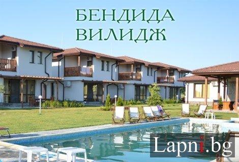 Павел Баня, Комплекс Бендида Вилидж! Нощувка със закуска и Вечеря за 33 лв. на Човек + Външен минерален басейн