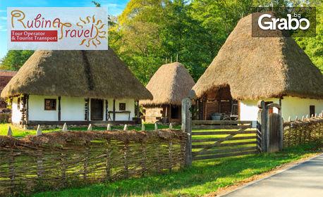 Еднодневна екскурзия до Букурещ през Октомври - с посещение на Природонаучния музей и Музея на селото