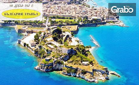 До остров Корфу през Октомври! 4 нощувки на база All Inclusive, плюс транспорт