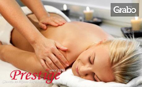 Меджикенерджи - комбиниран масаж на ръце, гръб и врат с релаксиращ и лечебен ефект