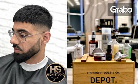 Мъжко подстригване, плюс измиване и оформяне на брада