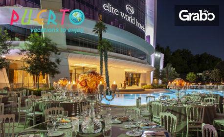 Нова година в Истанбул! 3 нощувки със закуски и вечери, едната от които празнична, в Elite World Europe Luxury Hotel*****