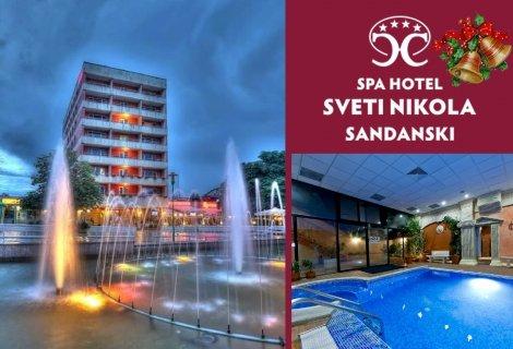 НОВА ГОДИНА в Сандански, хотел Свети Никола 3*! 2 нощувки със закуски + Новогодишна вечеря за 358.50 лв. на Човек + Вътрешен МИНЕРАЛЕН БАСЕЙН + СПА