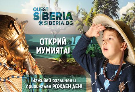 Детски Рожден ден с ЕСКЕЙП ИГРА на живо от Quest Siberia на цени от 129 лв. за 6 деца