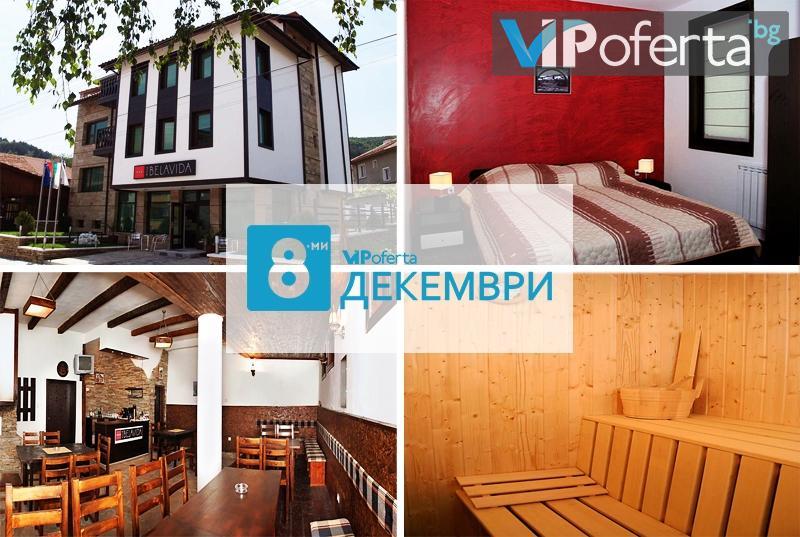 Двудневен пакет със закуски и празнична вечеря  в Къща за гости Вила Белавида***, Златоград