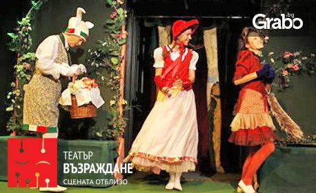 """Театър за деца! Спектакълът """"Червената шапчица"""" на 17 Ноември"""