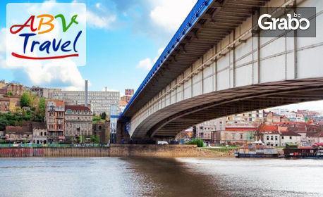Екскурзия до Белград през Декември! 2 нощувки със закуски, плюс транспорт и посещение на Ниш