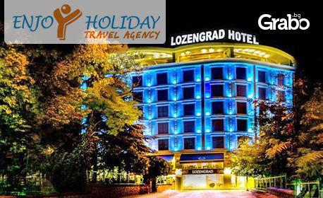 Нова година в Лозенград! 2 нощувки със закуски в Lozengrad Hotel***, плюс транспорт и възможност за празнична вечеря