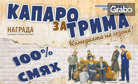 """Комедията """"Капаро за трима"""" на 10 Декември"""