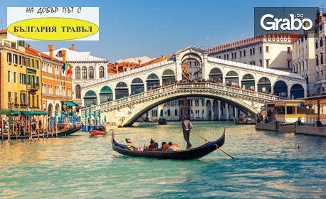 Екскурзия до Венеция за карнавала през Февруари! 3 нощувки със закуски, плюс самолетен транспорт