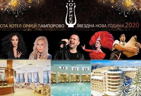 Нова Година в хотел Орфей 4*, Пампорово! Пакет от 3 или 4 нощувки със Закуски и Вечери + Басейн, СПА и Анимация за 444 лв.