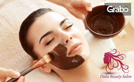 Поради грижа и красота! Шоколадова терапия за лице, плюс масаж